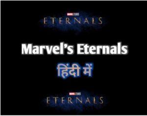 Marvel's Studio Eternals Final Trailer
